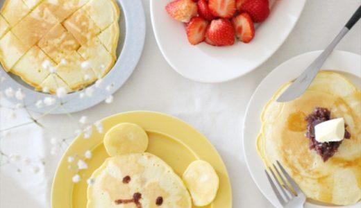 【離乳食・幼児食】自家製ホットケーキミックスの作り方とホットケーキレシピ