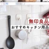 無印良品キッチン用品おすすめ10選|買ってよかったものと失敗談をブログで紹介