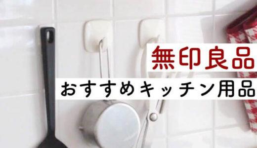 買って良かった!無印良品のキッチン用品おすすめ8選。失敗談もブログで紹介【口コミ】