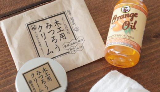 無垢材テーブルのお手入れはオレンジオイルとみつろうクリームだけで簡単に。