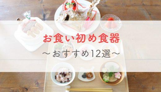 お食い初め食器セットおすすめ12選|男の子用・女の子用の選び方と並べ方を解説