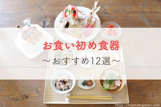 お食い初め食器おすすめ12選!男の子用・女の子用の選び方と並べ方を解説