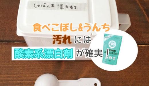 食べこぼし・うんち汚れ・よだれ染みには酸素系漂白剤が確実!簡単な落とし方を紹介