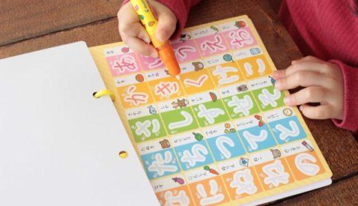 【知育】「何度でもできる!れんしゅうシート」は3歳のひらがな・数字の練習に最適!ぬりえも豊富。