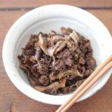 【幼児食】甘辛でごはんが進む!牛肉と舞茸のしぐれ煮レシピ