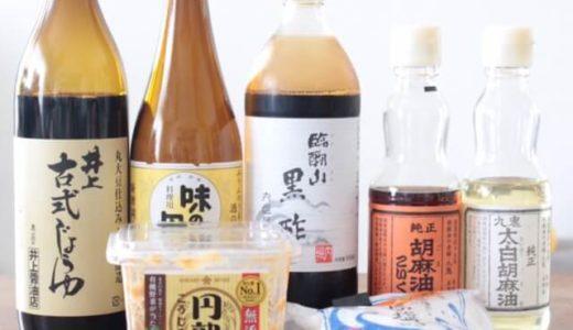 基本調味料おすすめ15選|国産・無添加を選んで美味しく健康に!