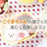 【入園準備】こぐまちゃんの入園グッズで楽しく登園♪幼稚園弁当の練習をしたよ