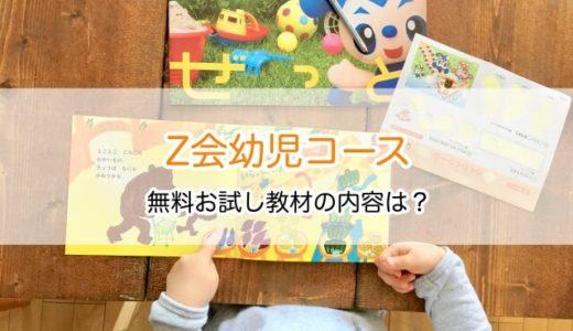 【Z会幼児コース】無料お試し教材を3歳児と一緒に試してみたよ!口コミ・感想