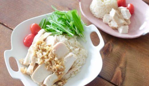 【親子で幼児食】レンジで簡単!鶏胸肉のカオマンガイレシピ