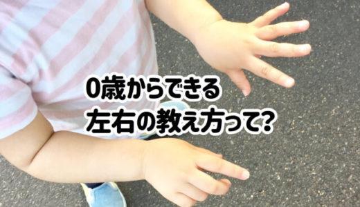 【知育】右と左はいつから教える?0歳からできる左右の教え方5例