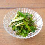 【作り置き】焼肉や餃子のお供に!生ニラナムルレシピ