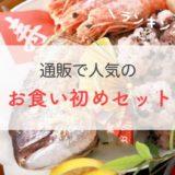【比較】通販で人気のお食い初めセット6選!焼き鯛や食器付きが便利