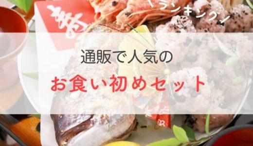 【2021年版】お食い初めセット通販・宅配で人気ランキング!おすすめは焼き鯛とお重付き