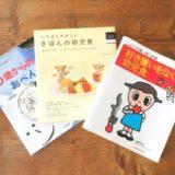 【2019年版】幼児食の本おすすめ10選!基本を知ると献立作りが楽になるよ