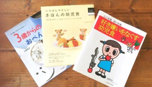 【2021年版】幼児食の本おすすめ10選|基本を知ると献立作りが楽になるよ