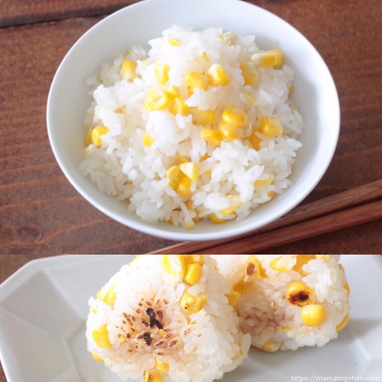 【離乳食・幼児食】基本のとうもろこしご飯と焼きおにぎりアレンジレシピ