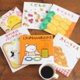 食育にもなる!食べ物絵本おすすめ9選【0歳1歳2歳】