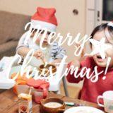 4歳女の子・2歳男の子クリスマスプレゼントおもちゃ検討品まとめ