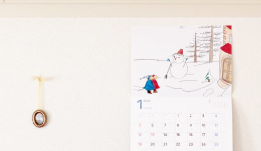 【2022年】知育に良いことだらけ!子供用カレンダーを導入してみた