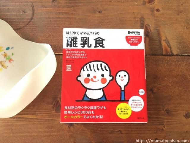 【2021年版】離乳食の本おすすめ10選|基本とフリージングをおさえれば難しくないよ