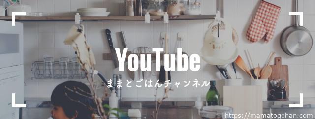ままとごはんYouTubeチャンネル
