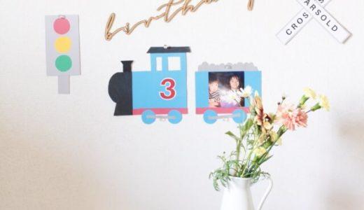 【作り方】3歳誕生日の飾り付けはきかんしゃトーマス。レゴクラシックデビューしたよ