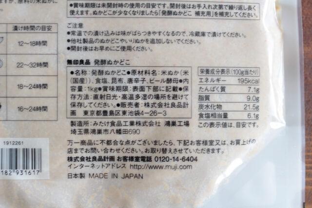無印良品発酵ぬかどこ原材料