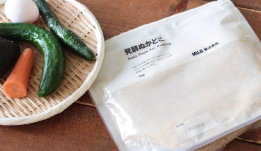 毎日のかき混ぜ不要で簡単!無印良品発酵ぬかどこで手作りぬか漬けライフ