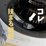【100均で解決】ドラム式洗濯機のパッキンに靴下が挟まる!キャンドゥのトート型ランドリーネットが便利