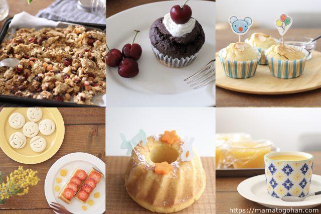 【2021年版】製菓材料は通販が安い!お菓子作りにおすすめの5社を比較してみた