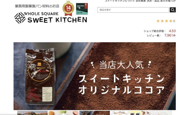 スイートキッチンの公式サイトページ